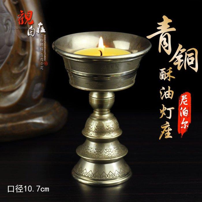 聚吉小屋 #尼泊爾純銅酥油燈座八吉祥蠟燭長明燈佛前供燈青銅家用供佛燈大號