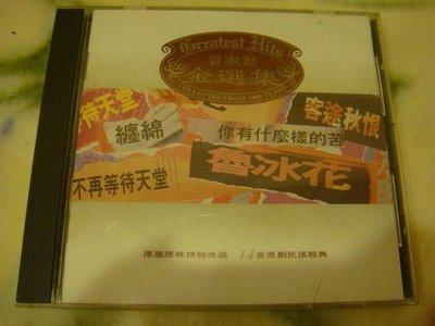 曾淑勤cd=金選集 collected From 1988 to 1992 (1993年發行,黃金版)