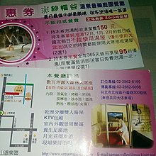 台北市紗帽谷溫泉音樂庭園餐廳泡湯優惠券大眾/湯屋全年無休24小時
