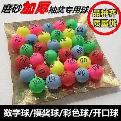 彩色無縫數字乒乓球摸獎球抽獎球搖獎球號碼球獎項球組合球 抽獎箱 乒乓球 數字球 搖獎號碼