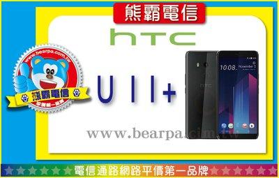 熊霸電信-熊霸泰山-HTC U11+ (128GB)-空機最低價14000元