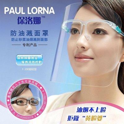LoVus-防油煙油溅面罩護膚安全面罩