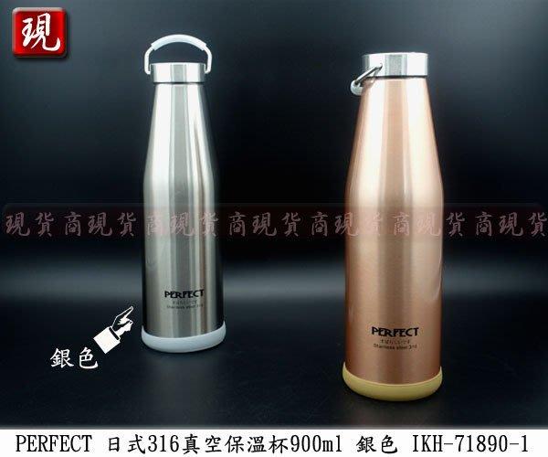 【現貨商】PERFECT 極緻 日式316真空保溫杯 900ML 銀色 IKH-71890-1 不鏽鋼杯 保溫瓶 現貨