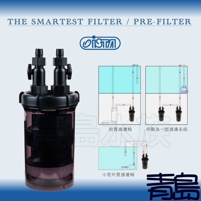 B。。。青島水族。。。IF-102台灣ISTA伊士達-智慧型過濾桶 前置過濾筒 附濾材 無動力==16/22mm