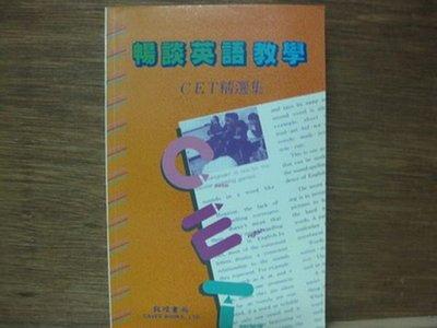 【愛悅二手書坊 06-21】暢談英語教學 CET精選集 敦煌書局股份有限公司