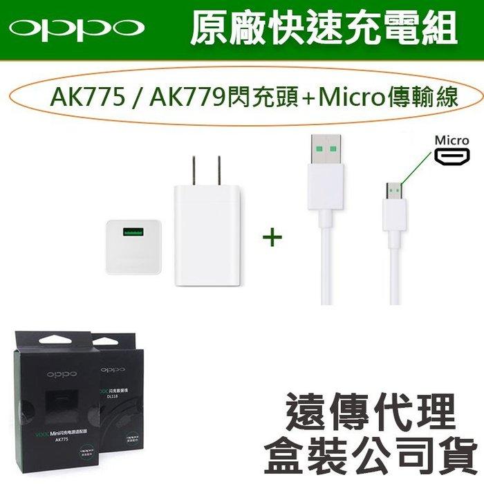 【遠傳公司貨】OPPO【原廠閃充組】VOOC AK779(AK775)+Micro(頭+線)R15 AX7 PRO