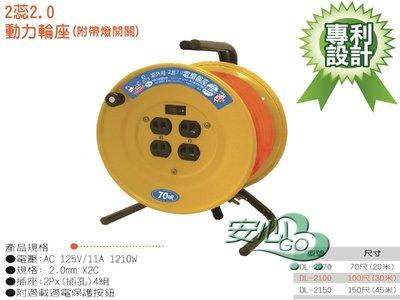《安心Go》 含稅 2蕊2.0 工業級 動力電纜輪座 100尺/30M 延長線 檢驗合格 動力線 電纜輪座 工程用
