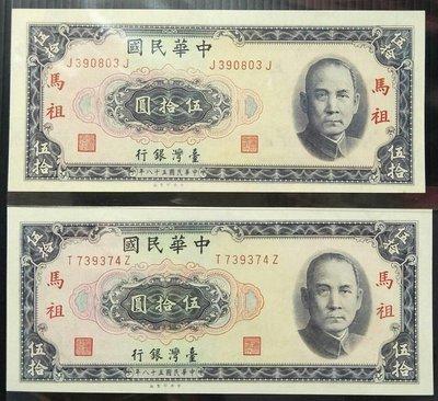 【5A】台鈔 58年馬祖伍拾圓 (粗細字版兩張)無折99新 皆帶3 50元 五十元(已售出)