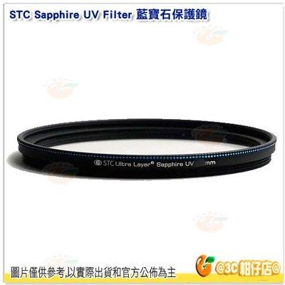 STC Sapphire UV Filter 62mm 藍寶石保護鏡 最低光程差 抗靜電 減少耀光鬼影 CNC 強化玻璃