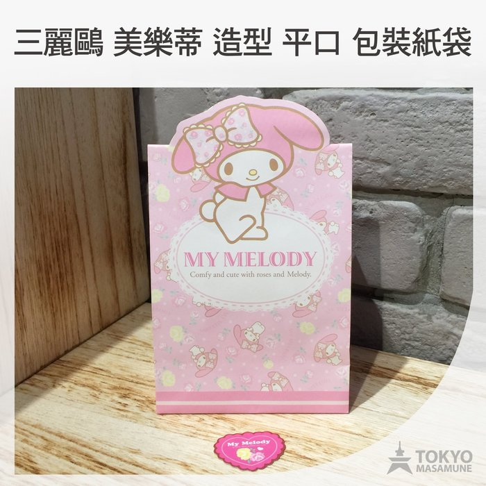 【東京正宗】三麗鷗 My Melody 美樂蒂 造型 平口 包裝 紙袋 單入
