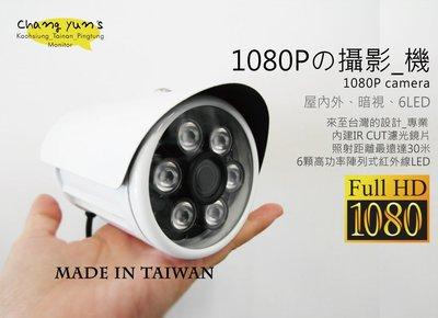 ►高雄/台南/屏東監視器 AHD◄ 1080P/SONY 2M CMOS/管型紅外線 200萬畫素