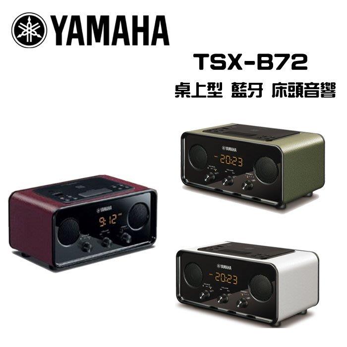 YAMAHA TSX-B72 藍芽床頭音響(綠.紅.白色) 公司貨保固