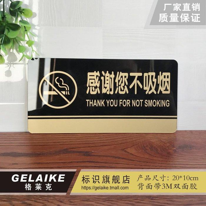 千夢貨鋪-感謝您不吸煙提示牌亞克力禁止吸煙門牌標牌指示牌請勿吸煙標識牌標示牌標志牌感謝您不吸煙貼紙警示牌告示牌