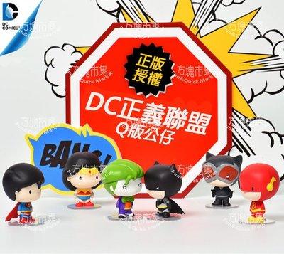 現貨 正版超人神力女超人閃電俠蝙蝠俠小丑貓女Q版 DC正義聯盟chibi公仔擺飾禮物  ▣FunQuick