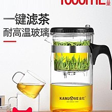 大容量飄逸杯耐熱玻璃茶具茶壺過濾泡茶壺沖茶器家用 四季換衣閣 可開發票 免運