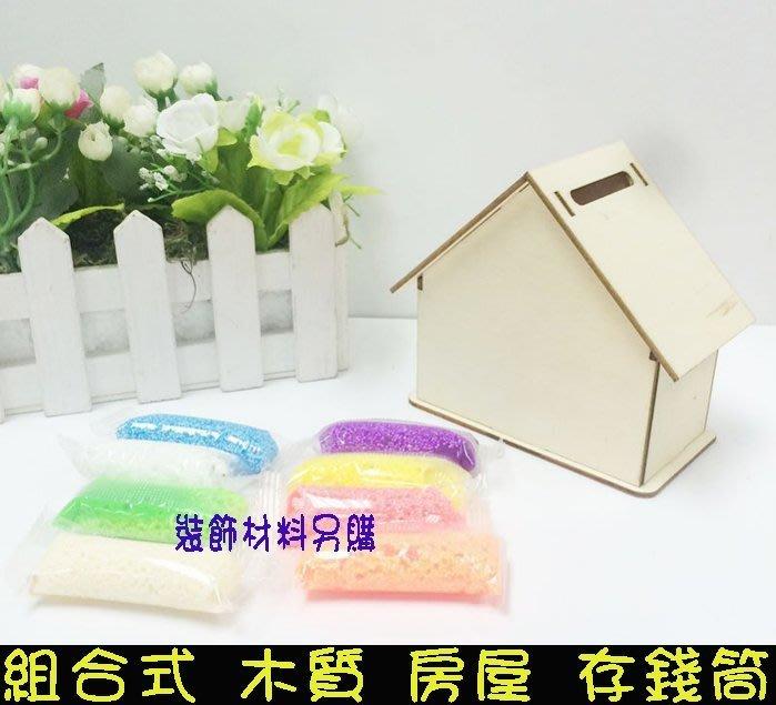 ♥粉紅豬的店♥創意 美勞 手工 DIY 組裝 木制 房屋 儲蓄罐 存錢桶 木質 房子 組合 材料包 裝飾材料另購-預購