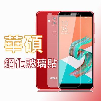 華碩 ASUS 5Z zenfone LIVE L1 5 ZE620KL ZS620KL ZB631KL 玻璃貼 保護貼