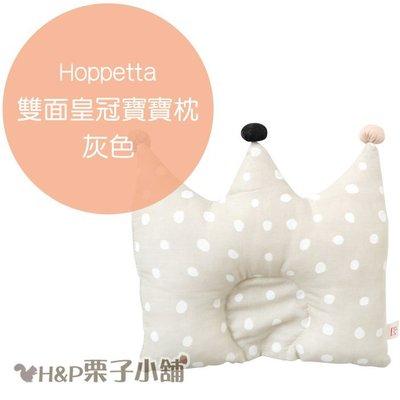 Hoppetta 王冠 凹型枕 枕頭 寶寶枕 新生兒~3歲 玩具 禮物 現貨 [H&P栗子小舖]