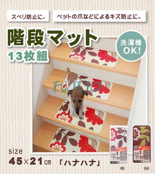 ~FUJIJO~日本存貨款~日本限定販售【洋風款】 樓梯階梯專用止滑地墊2色  同色一組有13件