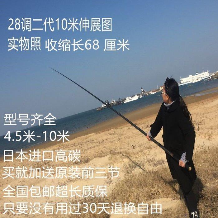 漁具包 釣魚竿 海釣 拋竿 防滑日本進口高碳釣魚竿4.5-10米超輕超硬短節溪流竿28釣手竿特價漁具