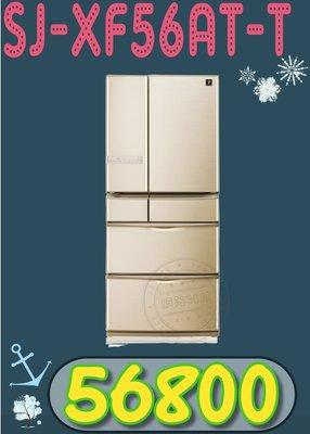 【網路3C館】【來電56800】《SHARP夏普560L六門日本原裝電冰箱SJ-XF56AT-T》另有SJ-XF60AT