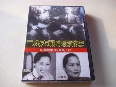 絕版DVD二次大戰中國戰事  開羅會議 中國戰事 四萬萬人民 天字櫃4