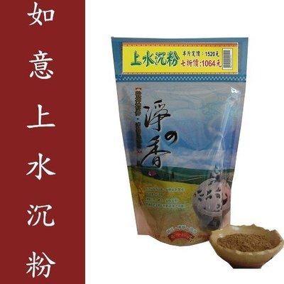 【如意檀香】【如意上水沉粉】【NV16T6111】淨粉  半斤/包