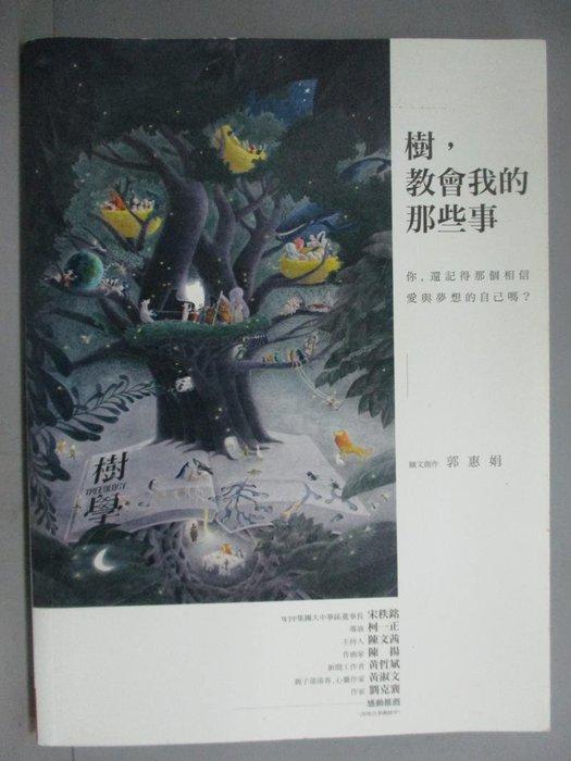 【書寶二手書T2/繪本_ZBL】樹,教會我的那些事_郭惠娟