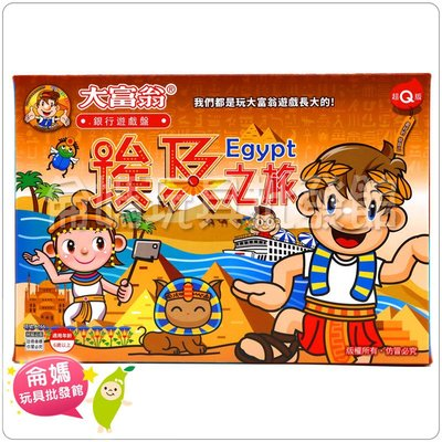 大富翁-埃及之旅**#A766  大富翁 桌遊 益智玩具 質感好 侖媽玩具批發館