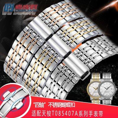 錶帶 手錶配件適配天梭卡森T085鋼帶1853男女T085207A T085407A T085410A表帶鏈
