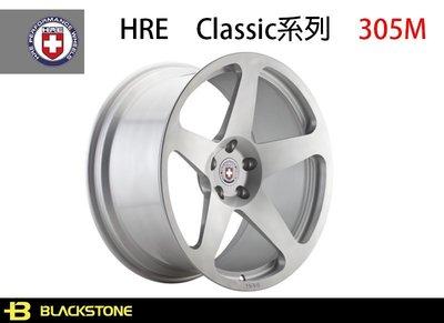 [黑石研創] HRE Classic系列 305M輪框 輪圈 鋁圈 鍛造 17吋 18吋 19吋 20吋 21吋 22吋