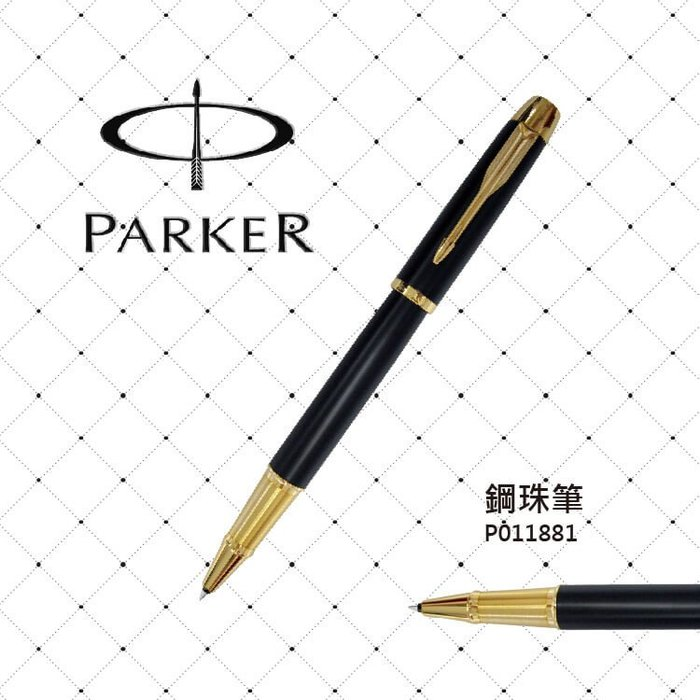 派克 PARKER IM 高尚系列 霧黑金夾 鋼珠筆 P011881 鋼筆 原子筆 墨水
