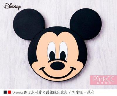 Disney迪士尼可愛大頭無線充電座/充電板/充電盤 - 米奇