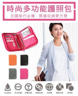 韓版 多功能 護照包 短版輕巧 出國必備 方便 收納 證件 零錢  護照夾 旅行