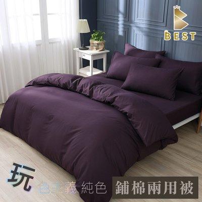 【現貨】經典素色鋪棉兩用被套 柔絲棉 神祕紫 日式無印風格 BEST寢飾