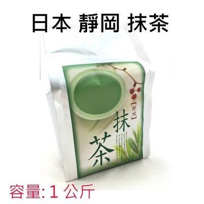【咖啡大哥大】靜岡抹茶粉 女生的最愛 加牛奶更好喝 抹茶牛奶 靜岡 抹茶 未稅價