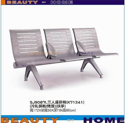【Beauty My Home】19-CB-323-12三人座排椅【高雄】
