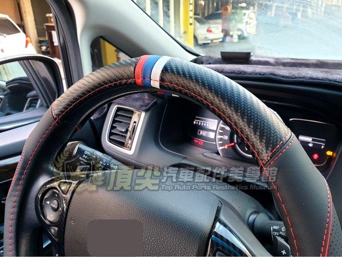 HONDA本田【FIT方向盤皮套】FIT2 FIT3內裝 時尚皮套 紅藍白回正標 碳纖維 卡夢 方向盤握套 轉向盤保護套