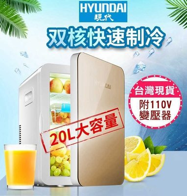 HYUNDAI現代20L家車兩用迷你小冰箱 制冷 加熱 鏡面 觸控 數位 雙核 製冷 加熱 質感