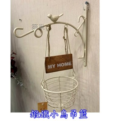 *鍛鐵小鳥吊籃/擺飾品*築巢 傢飾(傢俱/家具)窗簾 精品 禮品*競標價就是直購價,請直接下標。