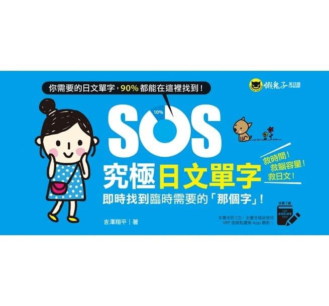 ☆天才老爸☆→【懶鬼子英日語】SOS究極日文單字:即時找到臨時需要的「那個字」!→英文 文法 單子 團購 批發