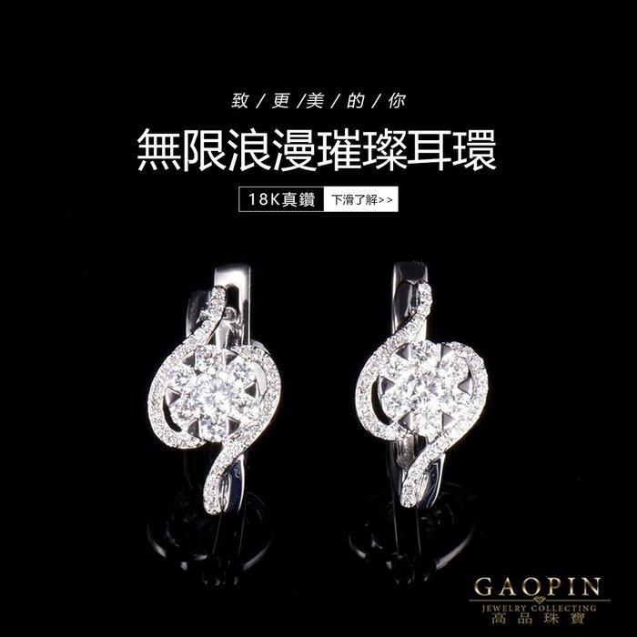 【高品珠寶】 18K金 無限浪漫璀璨鑽石耳環流行款式新婚蜜月情人求婚禮物 #SED7570