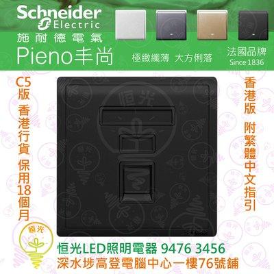 Schneider 施耐德 Pieno 丰尚 寫意黑 單位RJ45 cat 5e數據插座 E8231RJS_5_MB_C5 香港行貨 保用18個月