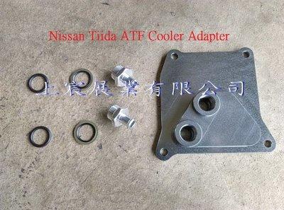 【上宸】日產 NISSAN TIIDA ATF 自排油 冷卻器 轉接座 AT庫拉 冷卻器