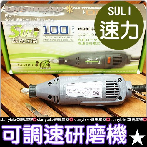 ☆樂樂購☆鐵馬星空☆【T01-039】送磨棒組※SULI速力專業型電動刻磨機 研磨機 電鑽 雕刻機