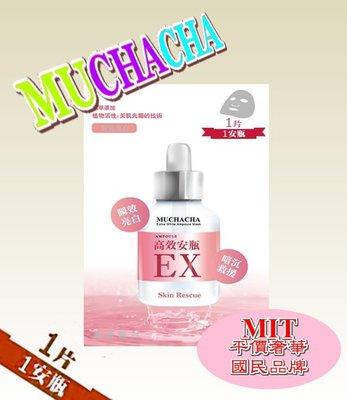 Muchacha高效安瓶EX極緻亮白面膜(百漾/龍情)《小舖美妝》