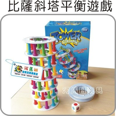 河馬班- 益智玩具~比薩斜塔平衡遊戲-桌遊