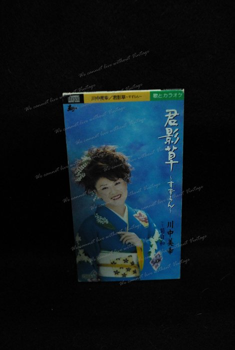 [Vintage演歌] 中古CD single,川中美幸,君影草。