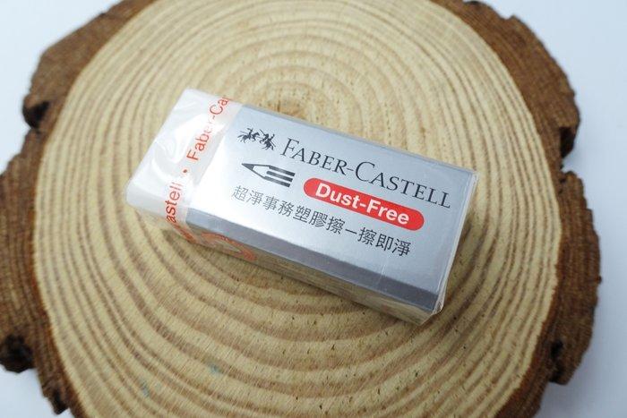 Faber-Castell 輝柏 187185 超淨事務塑膠擦/橡皮擦 (小) 1入