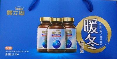 ☆日本生產 公司貨☆ 關立固加強版+D 禮盒精裝版200粒 優惠1瓶2700,數量不多~有現貨